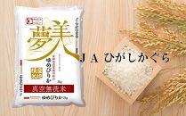 【新鮮!真空パック】ゆめぴりか《無洗米》2kg×2袋