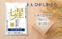 【お米の定期便】ななつぼし2kg×2袋《真空無洗米》全12回