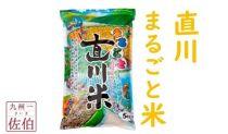 直川まるごと米