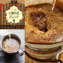 自家焙煎小淵の丘ブレンドコーヒーセット当日焙煎・コーヒー豆を挽いて届けします