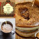 自家焙煎ブルマンとハワイコナ当日焙煎・コーヒー豆を挽いて届けします