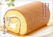 『懐かしロールケーキの3本セット』北海道・新ひだか町から手作りケーキをお届けします