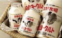 【2018ご当地ヨーグルトグランプリ金賞受賞】ミルク工房 のむヨーグルト(小)セット