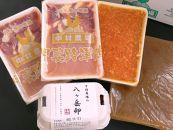 甲斐路軍鶏水炊きセット(スープ付き)