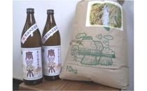 昔も今も『佐伯産青山米』玄米10kg、唐変木25度900ml×2本