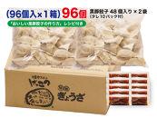 黒豚 冷凍餃子 96個