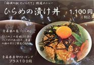 津軽海峡本マグロ定食とひらめ漬け丼