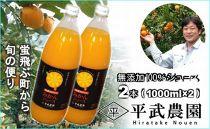 ■蛍飛ぶ町から旬の便り無添加100%みかんジュース2本セット平武農園