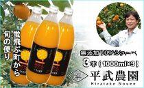 ■蛍飛ぶ町から旬の便り無添加100%みかんジュース3本セット平武農園