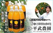■蛍飛ぶ町から旬の便り無添加100%みかんジュース6本セット平武農園