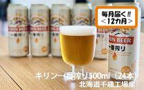 【ビール定期便12ヶ月】キリン一番搾り500ml(24本)北海道千歳工場