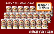 【ビール定期便12ヶ月】キリンラガー350ml(24本) 北海道千歳工場