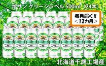 【定期便12ヶ月】キリン淡麗グリーン500ml(24本)北海道千歳工場