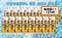【定期便12ヶ月】キリンのどごし<生>500ml(24本) 北海道千歳工場