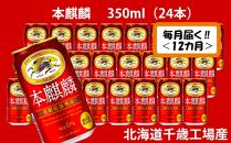 【定期便12ヶ月】キリン本麒麟350ml(24本)北海道千歳工場