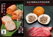 KK01-10【旦過市場】名物『カナッペ』(10個)・黒毛和牛包み揚げ(6個)