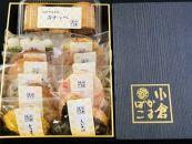 KK02-10【旦過市場】小倉かまぼこ人気商品詰め合わせ『彩りセット』