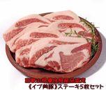 ■イノブタ「イブ美豚」ステーキ5枚セットステーキソース付き16-Q【和歌山ブランド】
