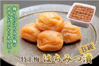 徳用 はちみつ梅(1.8kg×1箱)