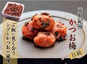 徳用 紀州かつお梅(1.8kg×1箱)
