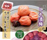 徳用 しそ漬梅(1.8kg×1箱)