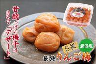 徳用 りんご梅(1.8kg×1箱)