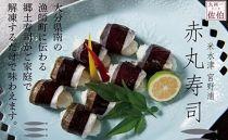 【幻の寿司】佐伯米水津に伝わる伝統の赤丸寿司