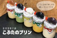 AS02-10こぶたのプリン・9匹セット(アソート)【旦過市場】
