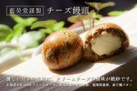 AS03-10チーズ饅頭(15個)・レモンチーズ饅頭(5個)【旦過市場】