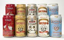 エチゴビールベストセレクション(5種×10缶)
