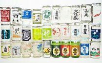 【新潟の地酒】180ml×30本セット詰め合わせ