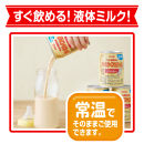明治ほほえみらくらくミルク 240ml×24本