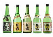 ◆萩乃露銘酒五種セット