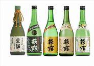 ◆萩乃露贅沢銘酒五種類セット 720ml各1本