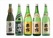 ◆萩乃露贅沢銘酒五種類セット 1.8L各1本