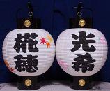 【西条祭りだんじり提灯】 お祝い小丸提灯
