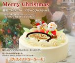 北海道・新ひだか町のクリスマスケーキ『クリスマスバター』懐かしバタークリームケーキ【お届け予定:12/20~12/24】冷凍発送