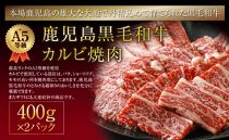 黒毛和牛【A5等級】カルビ焼肉800g
