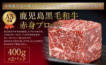 黒毛和牛【A5等級】赤身ブロック800g