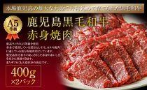 黒毛和牛【A5等級】赤身焼肉800g