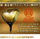 ゴルフクラブ【超高反発モデル】スピードスタープレミアム(特別仕様ドライバー)フレックスS