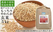 農薬・化学肥料不使用栽培「たきたて」(低アミロース米)5kg《玄米》2019年産