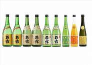 ◆萩乃露日本酒・リキュール9本