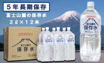 富士山麓の保存水2L×12本