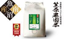 南魚沼産笠原農園米いのちの壱【無洗米】5kg
