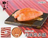 YA06-16やまや 美味博多織 辛子明太子 550g