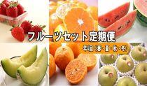 定期便フルーツセット年4回お届け(春・夏・秋・冬)