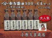 【老舗】湯浅醤油(再仕込)900ml×6本(ゆあさ姫シール付)