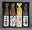 【厳選】江戸時代から続く老舗の醤油4本セット1箱