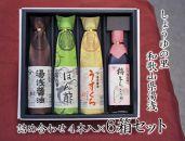 【6箱セット】ぽん酢・梅ドレッシング・湯浅醤油・うすくち醤油